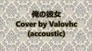Gambar cover Ore No Kanojo / Utada Hikaru Cover by Valovhc (accoustic)