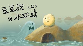 豆豆族與水妖精(上)