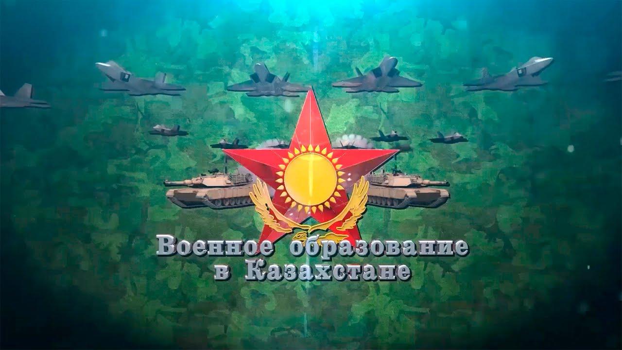 Военное образование в Казахстане - YouTube