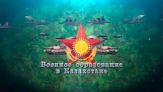 Военное образование в Казахстане