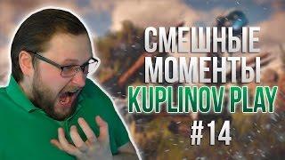 СМЕШНЫЕ МОМЕНТЫ С KUPLINOV PLAY #14