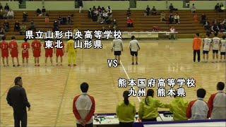 ハンドボール 2019全国選抜 熊本国府vs山形中央