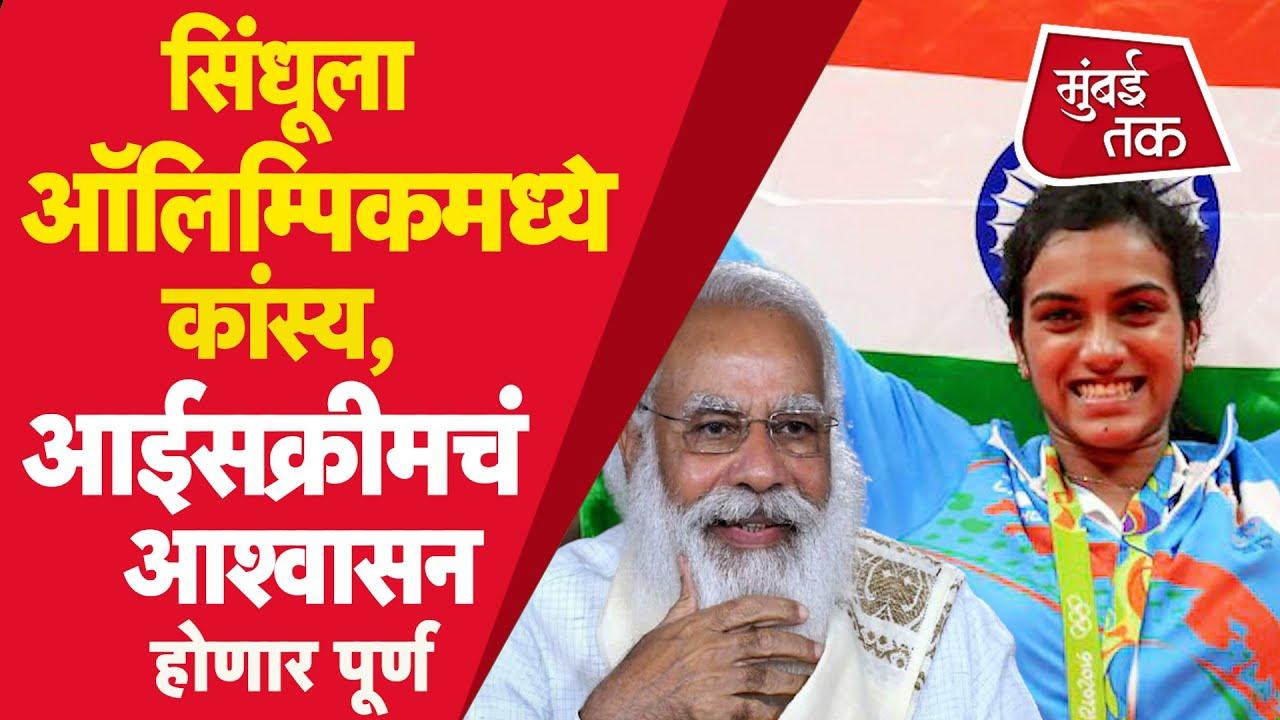 PV Sindhu ला Tokyo Olympics 2020 मध्ये कांस्यपदक, PM Modi यांनी दिलेलं आईसक्रीमचं वचन| Narendra Modi