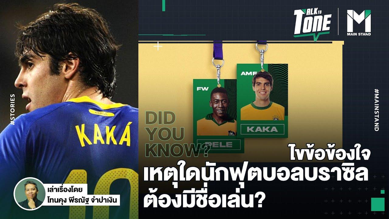 Download ไขข้อข้องใจเหตุใดนักฟุตบอลบราซิลต้องมีชื่อเล่น?   MAIN STAND