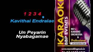 Etho Oru Paatu En Kaathil Video Karaoke for (Male & Female)