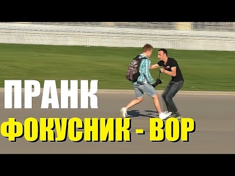 ФОКУСНИК ВОР / ПРАНК thumbnail