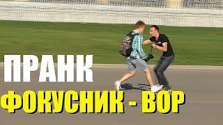 ФОКУСНИК ВОР / ПРАНК
