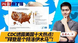 """CDC透露美国十大热点! """"拜登是个特洛伊木马""""!《总统推了啥》2020.07.29 第139期 - YouTube"""