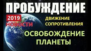 ПРОБУЖДЕНИЕ: ОСВОБОЖДЕНИЕ ПЛАНЕТЫ (НОВОСТИ) 2019 пришельцы НЛО Земля Луна про инопланетян космос