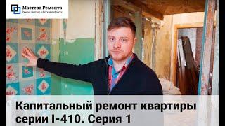Капитальный ремонт квартиры серии I-410. Как провести ремонт в доме 1958 года постройки? Серия 1