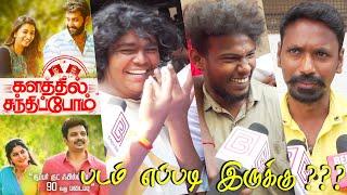 Kalathil Santhippom Public Review | Kalathil Santhippom  Review | Kalathil Santhippom Movie Review
