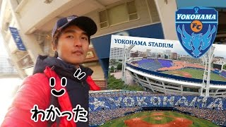 Mampir Ke Yokohama Stadion Cuy X