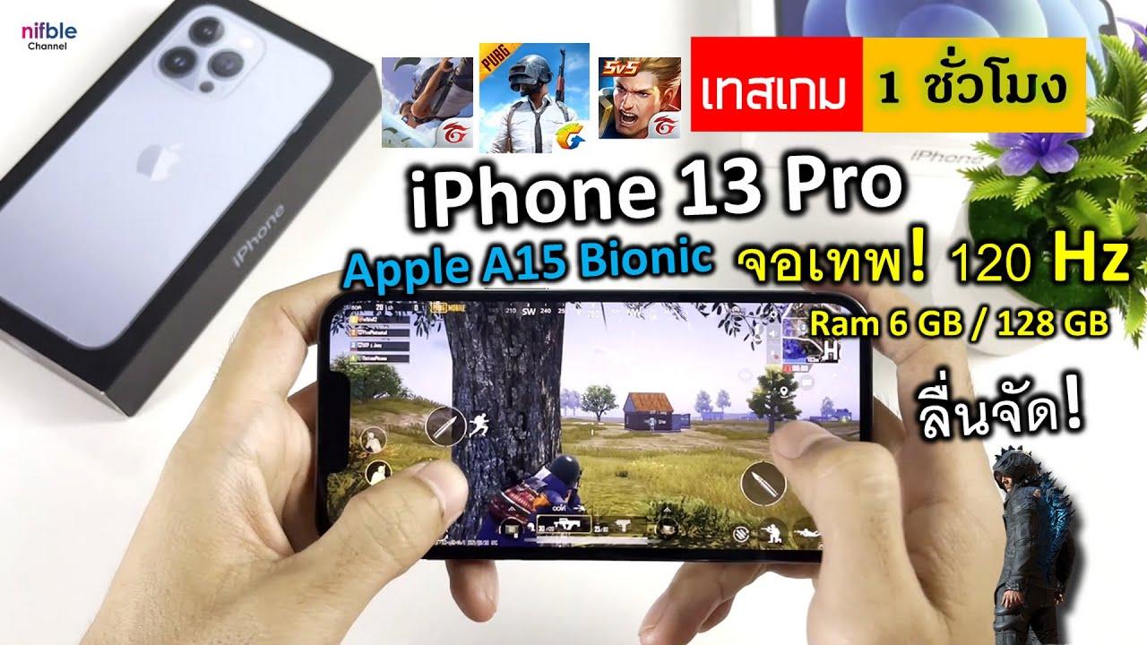 iPhone 13 Pro จอเทพ!120Hz เล่นเกม 1ชั่วโมง ปรับสุด+อัดหน้าจอ ลื่นไหม? ชิปApple A15Bionic Antutu 7แสน