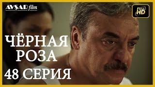Чёрная роза 48 серия (Русский субтитр)