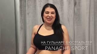 Отзыв клиентки из Казани о бюстгальтере Panache Sport