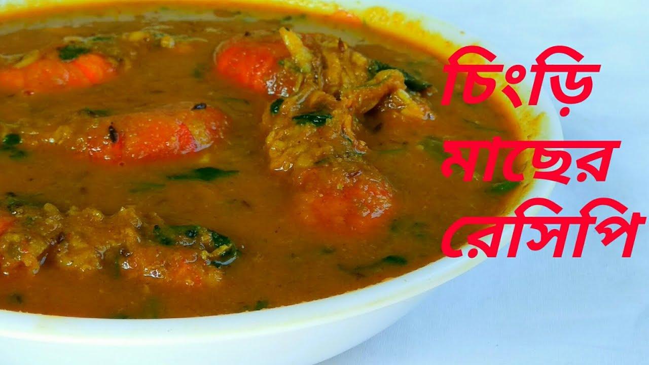 দারুণ সাধে বানিয়ে নিন চিংড়ি মাছের তরকারি/চিংড়ি মাছের ঝোল/চিংড়ি মাছের রেসিপি/Prawn curry recipe.
