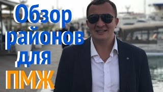 Сочи Элит 01097. Обзор районов Сочи для ПМЖ. Экскурсия по Сочи