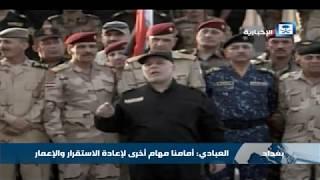 رئيس الوزراء العراقي يعلن رسمياً النصر على تنظيم داعش في الموصل