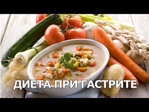 Диета при гастрите желудка: меню на неделю с рецептами