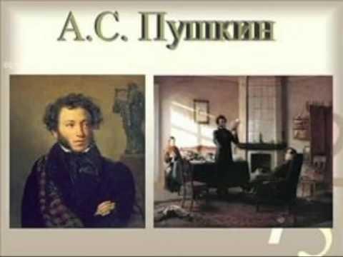 А.С.Пушкин Слайд Ролик!