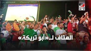 جماهير الجزائر تهز مدرجات «السلام» بهتاف: «الله وأكبر أبو تريكة»