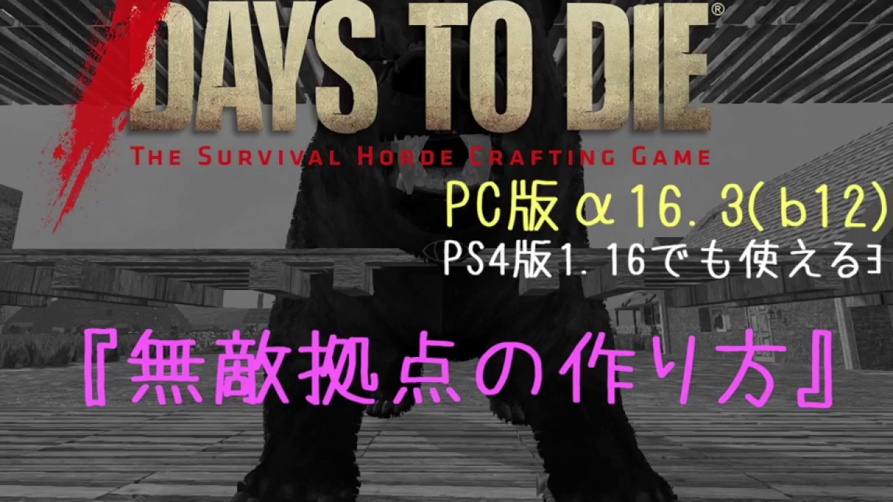 7 days to die pc 16 3 ps youtube for Cocinar en 7 days to die ps4