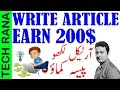 How to earn money with Article Writing Urdu Hindi