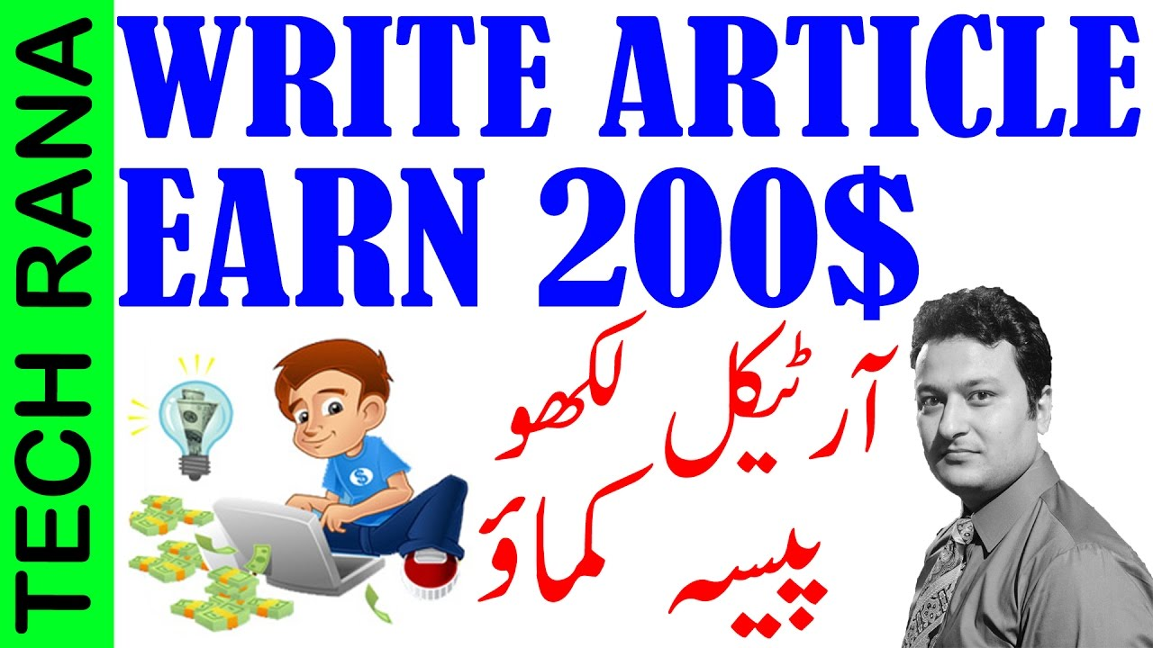 writing articles for money in pakistan