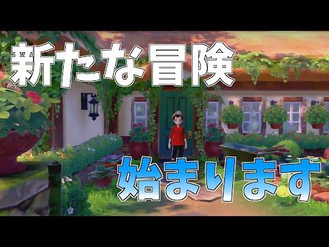 【ポケモンソード】初見プレイ生配信アーカイブ