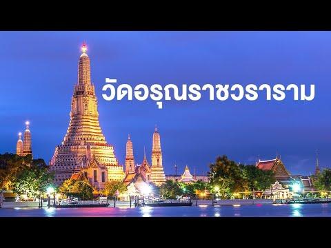 สารคดีของดีประเทศไทย ตอน วัดอรุณราชวรารามราชวรมหาวิหาร