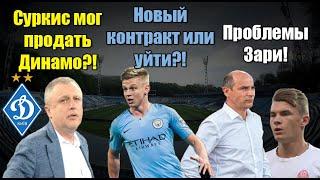 Суркис мог продать Динамо Тайсон прощается с Украиной МС просит за Зинченко 40 млн фунтов
