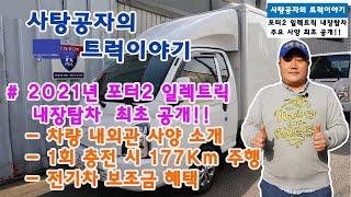 최대주행거리 177km 포터 전기차 특장 라인업 최초공…