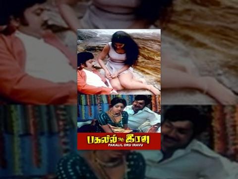 Pagalil Oru Iravu Tamil Full Movie : Vijayakumar and Sridevi