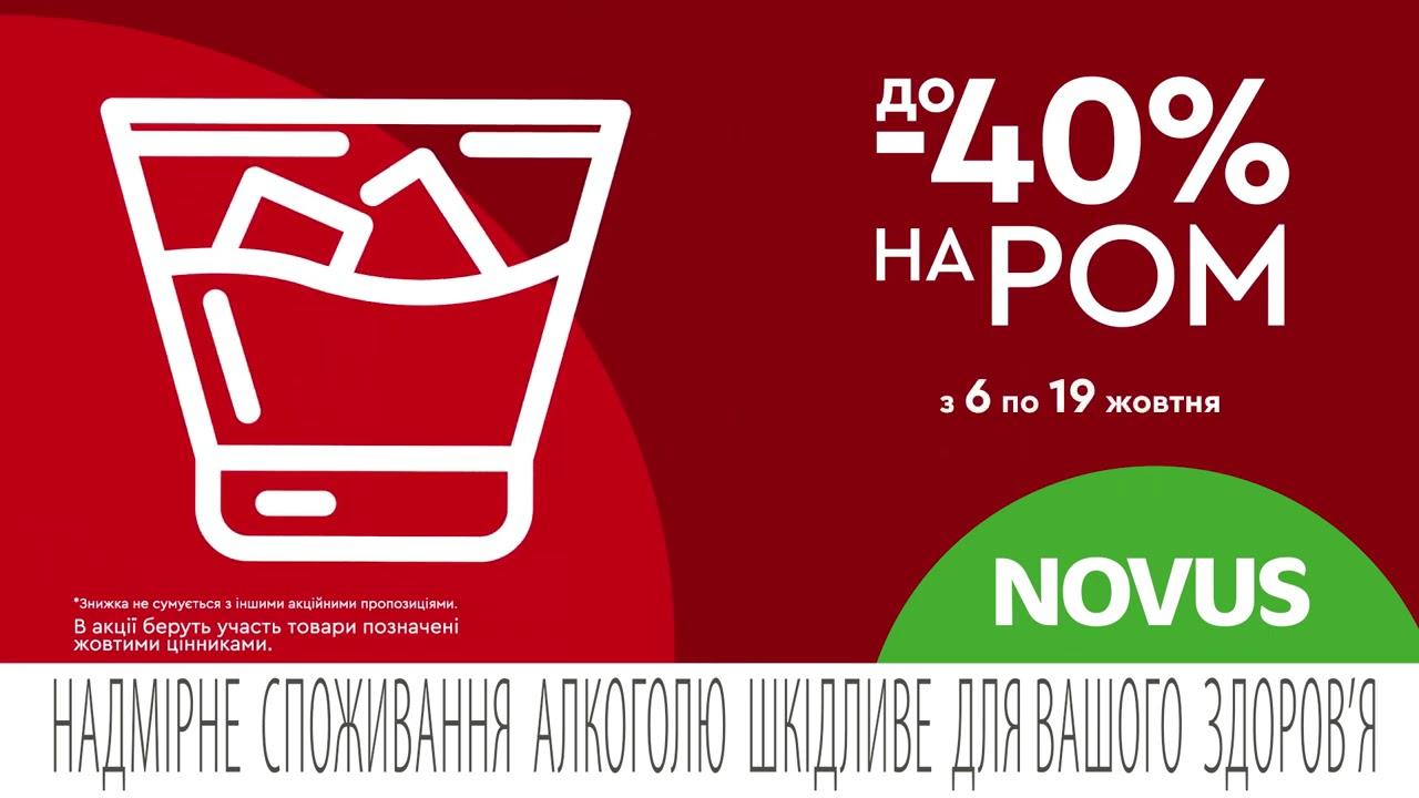Знижка до 40% на ром у NOVUS з 6 по 19 жовтня.