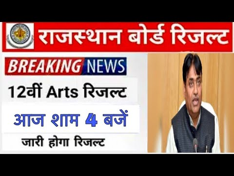 Rbse 12th Arts Result 2020 Rajasthan Board 12th Arts Result Latest Update Art Results 2020 Youtube