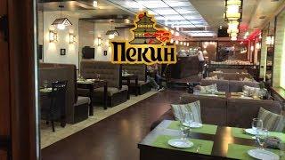 Пекин - кафе китайской и европейской кухни г.Уссурийск