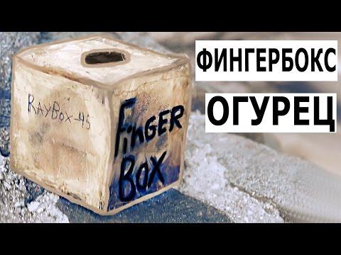 FINGERBOX КАЛИБРУЕМ ОГУРЦОМ