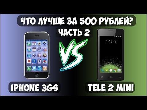 Что лучше за 500 рублей - IPhone 3Gs или Tele2 Mini? (часть 2 - сравнение и итоги). Путь до флагмана