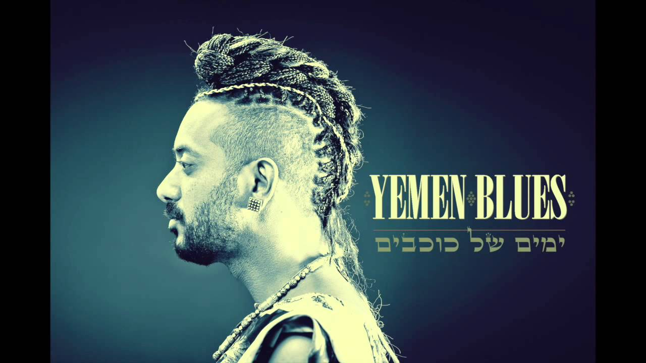 Yemen Blues - Seas of Stars | ימן בלוז - ימים של כוכבים - YouTube
