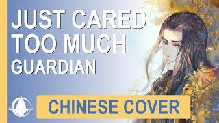 [Guardian 鎮魂] Zhi Shi Tai Zai Yi 只是太在意 Just Cared Too Much | Chinese/Pinyin/English Lyrics Cover 翻唱