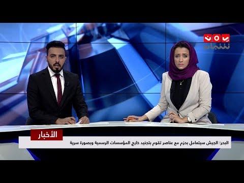 اخر الاخبار | 15 - 10 - 2018 | تقديم هشام الزيادي واماني علوان | يمن شباب
