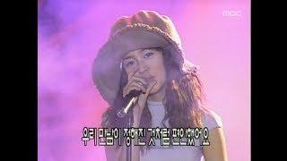 Fin.K.L - To My Prince, 핑클 - 투 마이 프린스, Music Camp 19991127
