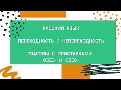 Переходность и непереходность, глаголы с приставками обез-/обес- (к заданиям 11 и 12 ЕГЭ по рус.яз.)