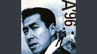 柳葉敏郎 - 青い瞳のステラ 1962年夏…