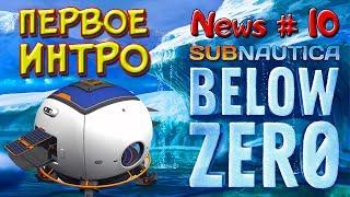 ПЕРВОЕ INTRO Subnautica BELOW ZERO - Сабнатика Ниже Нуля-#10