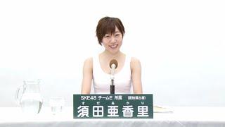 AKB48 45thシングル 選抜総選挙 アピールコメント SKE48 チームE所属 須田亜香里 (Akari Suda) 【特設サイト】 http://sousenkyo.akb48.co.jp/