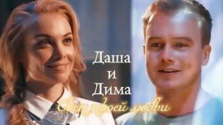 Даша и Дима / СВЕТ ТВОЕЙ ЛЮБВИ /Наживка для ангела