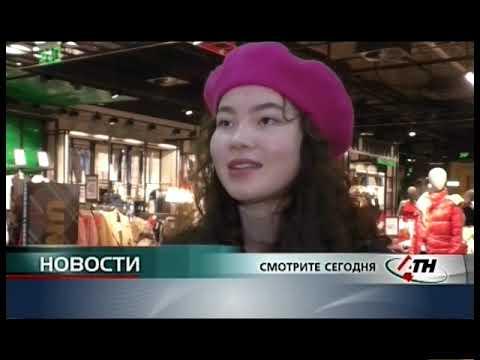 Новости АТН - 29.11.2019