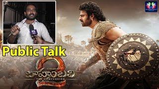 Baahubali 2 Public Talk | Public Response | Public Review | Prabhas | Rajamouli | Telugu Full Screen