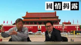 金正男被追殺,周永康篤灰主因〈國情揭露〉2017-02-17 e